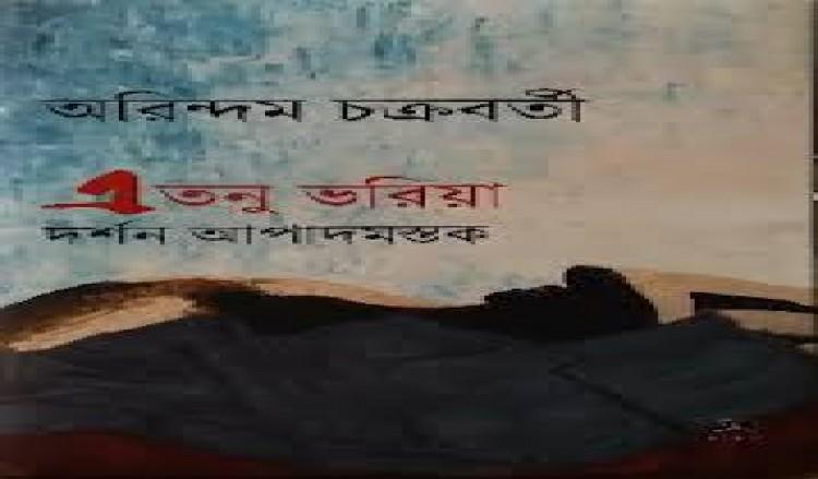 এ-তনু ভরিয়া: দর্শন আপাদমস্তক/অরিন্দম চক্রবর্তী  অনুষ্টুপ ২০২০
